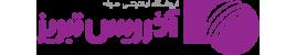 فروشگاه اینترنتی آذرریس تبریز